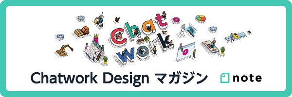 Chatwork Design マガジン