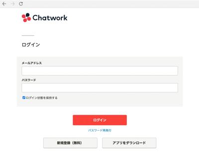 02_Chatworkにログインする方法:ブラウザ版.png