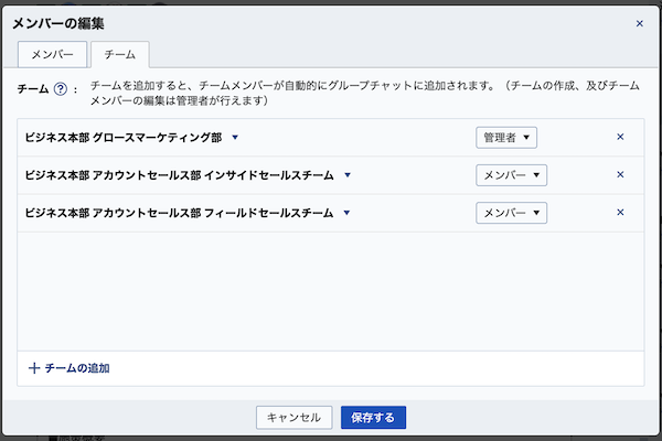 04_Chatworkのメンバー削除方法:チームごと削除する.png