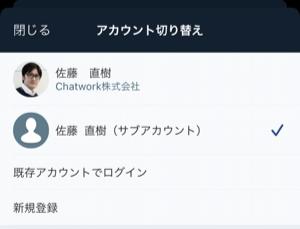 11_Chatworkに複数アカウントでログインする方法.png