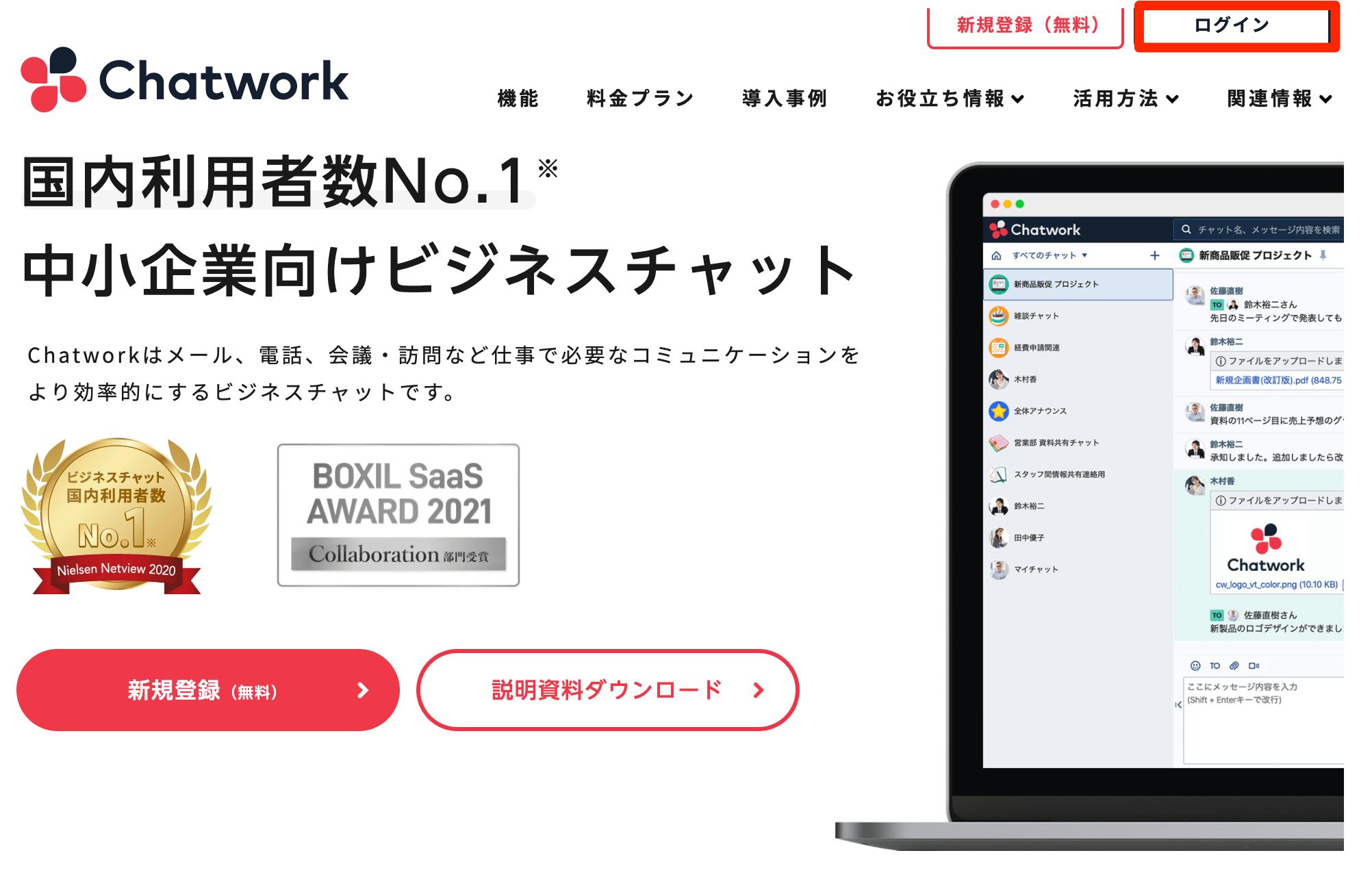 01_Chatworkにログインする方法:ブラウザ版.png