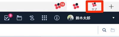 08_Chatworkに複数アカウントでログインする方法.png