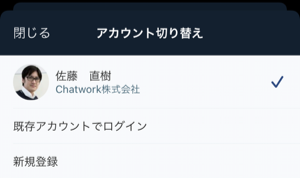 10_Chatworkに複数アカウントでログインする方法.png