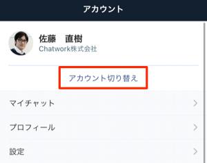 09_Chatworkに複数アカウントでログインする方法.png