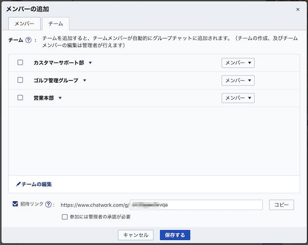 03_Chatworkのメンバー追加方法:管理者がひとりひとり追加する.png