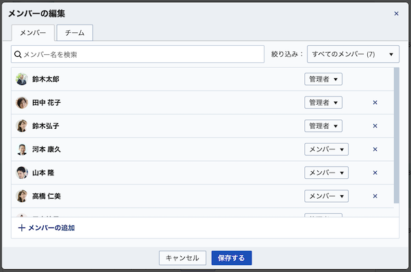 03_Chatworkのメンバー削除方法:ひとりひとり削除する.png
