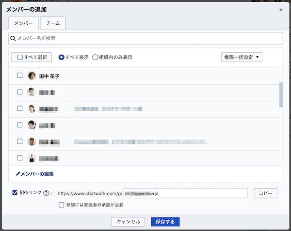 02_Chatworkのメンバー削除方法:ひとりひとり削除する.png