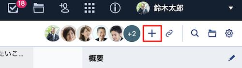 01_Chatworkのメンバー追加方法:管理者がひとりひとり追加する.png