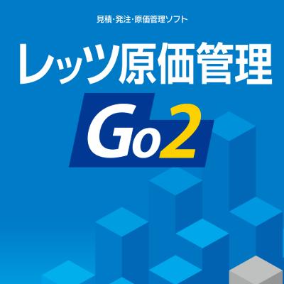 レッツ原価管理Go2のロゴ