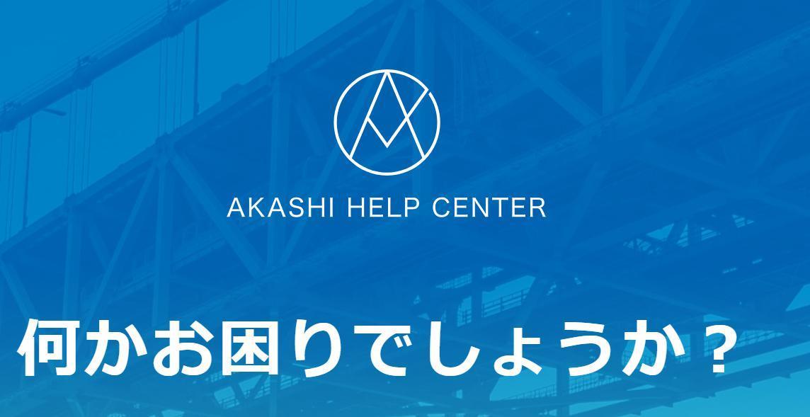 AKASHIヘルプセンター 何かお困りでしょうか?