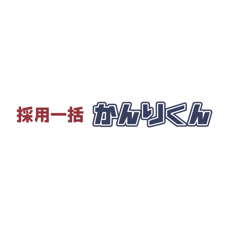 採用一括かんりくんのロゴ