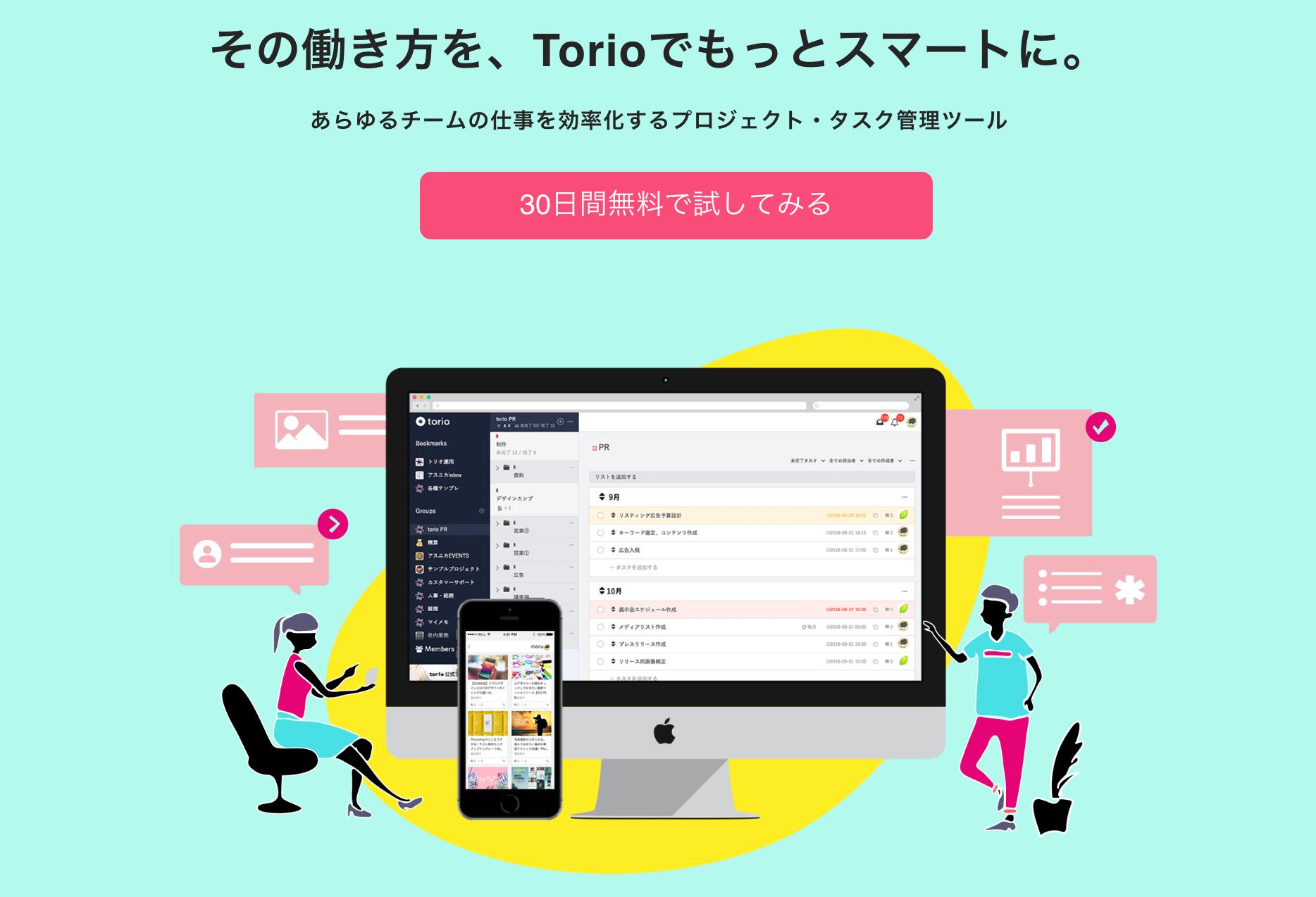 図:Torioイメージ