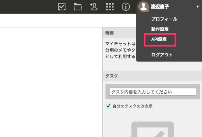 図:API設定画面