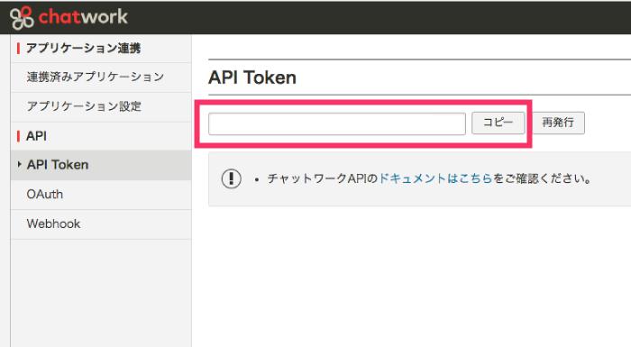 図:APIトークン画面