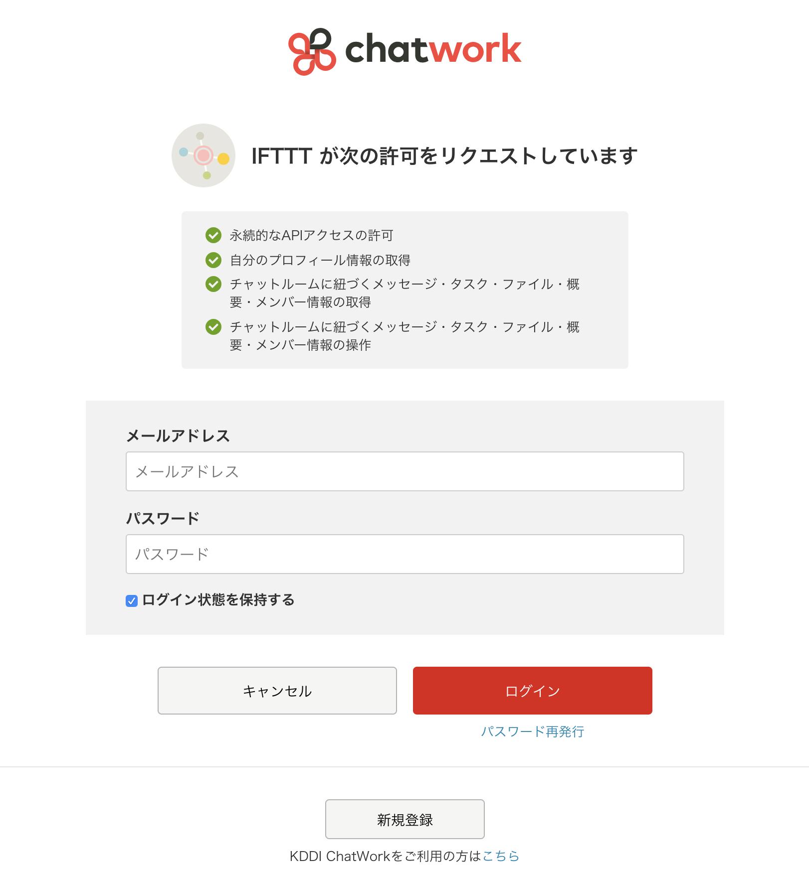 図:IFTTT連携画面