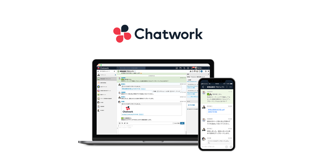 Chatwork | ビジネスコミュニケーションをこれ一つで